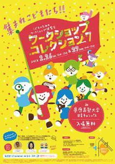 ワークショップコレクション7チラシ Japan Graphic Design, Japanese Poster Design, Design Poster, Japan Design, Dm Poster, Typography Poster, Poster Layout, Flugblatt Design, Flyer Design