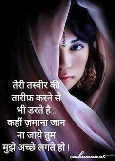 Photo Real Love Quotes, Love Quotes In Hindi, Romantic Quotes For Her, Secret Crush Quotes, Lines Quotes, Love Thoughts, Gulzar Quotes, Heart Touching Shayari, Zindagi Quotes