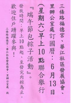 104.6.13am10華江里請您一起來慶祝端午節