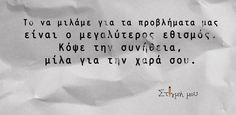 εθισμός Quotes And Notes, Poem Quotes, Wisdom Quotes, Words Quotes, Funny Quotes, Life Quotes, Sayings, Favorite Quotes, Best Quotes