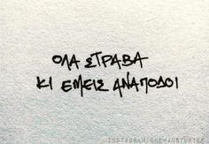 greek quotes Speak Quotes, Rap Quotes, Wisdom Quotes, Words Quotes, Fighter Quotes, Graffiti Quotes, Street Quotes, Wattpad Quotes, My Life Quotes