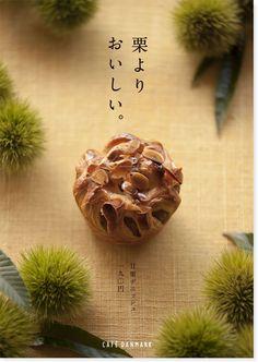 Indian Food Menu, Indian Food Recipes, Menu Design, Food Design, Typography Ads, Gelato Cake, Japan Dessert, Chinese Cake, Food Promotion