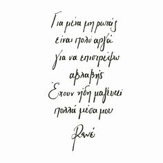 Feeling Loved Quotes, Love Quotes, Quotes Quotes, Greek Words, Greek Quotes, Live Love, Poetry Quotes, Spiritual Quotes, Motivation Inspiration