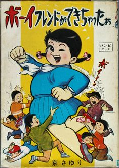 "vintagemanga:  ""KYOTO Sayuri (京さゆり), Bōifurendo ga deki chattaa / ボーイフレンドができちゃったぁ  "" Japanese Design, Japanese Art, Cartoons Magazine, Japanese Cartoon, Book Jacket, Old Cartoons, Vintage Cartoon, Festival Posters, Old Ads"
