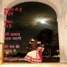 #toyoufromme  गुनगुना  तो  लूँ मैं तुम्हें  लेकिन डर है  मेरी  आवाज़ महक जाएगी  तेरे नाम की खुशबू से...  #toyoufromme