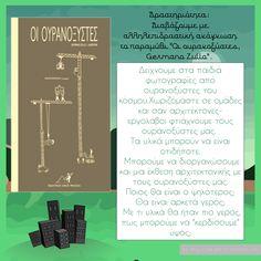 Οι ουρανοξύστες, Δημιουργική δραστηριότητα τέχνης- αρχιτεκτονικής by http://we-got-it.webnode.com/