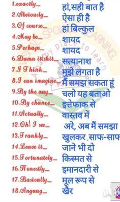 English Speaking Practice, English Learning Spoken, Teaching English Grammar, English Writing Skills, Learn English Words, English Study, Hindi Language Learning, Sms Language, English Sentences