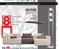 Neoset Κατάλογος & φυλλάδιο HomeOffice έπιπλα και διακόσμηση 2014 - soso.gr