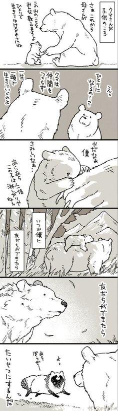 帆 (@p6trf_w) さんの漫画 | 8作目 | ツイコミ(仮) Animals And Pets, Funny Animals, Cute Animals, Cat Comics, Polar Bear, Funny Cats, Manga Anime, Geek Stuff, Kawaii
