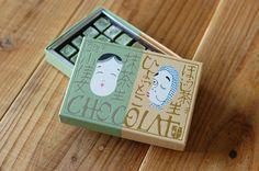 お茶屋さん『宇治園』のチョコで、 抹茶とほうじ茶の生ショコラがセットになったものですlove this chocolate packaging PD