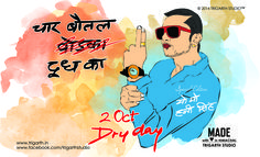 Special Edition on 2 October Dry day in India