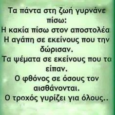 The Words, Motivational Quotes, Inspirational Quotes, Truth And Lies, Live Laugh Love, Greek Quotes, Quotations, Psychology, Messages