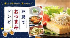 豆腐でヘルシーおつまみレシピ