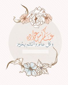Eid Mubarak Stickers, Eid Stickers, Eid Mubarak Card, Eid Mubarak Greeting Cards, Eid Mubarak Greetings, Eid Wallpaper, Eid Mubarak Wallpaper, Flower Background Wallpaper, Eid Images