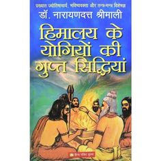 Astrology Books, Vedic Mantras, Learning To Be, Tantra, Numerology, Decoding, Pdf, Collection, Arithmetic