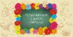 Дорогие работники образования и науки, ветераны педагогического труда! Примите искренние поздравления в ваш профессиональный праздник!