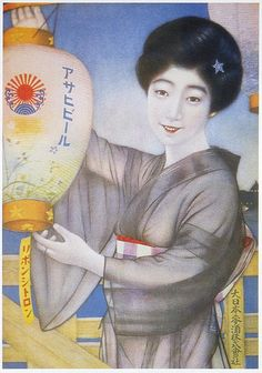 Japanese ad, 1930s
