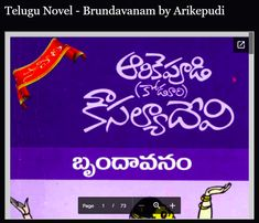 Telugu Novel - Brundavanam by Arikepudi Free Novels, Free Books, Good Books, Books To Read Online, Reading Online, Telugu, Pdf, Design