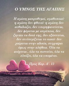 Greek Quotes, Wise Words, Religion, Bible, Positivity, Sky, Pictures, Motorbikes, Greek