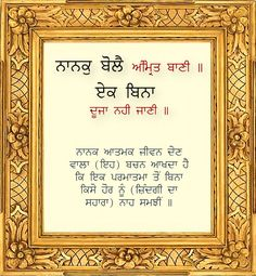 Nanak utters the ambrosial Gurbani. Without One God, he knows not another.