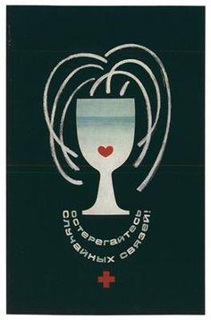Советский плакат: 1971 г. Каждан Е.А. Остерегайтесь случайных связей! - Увеличить