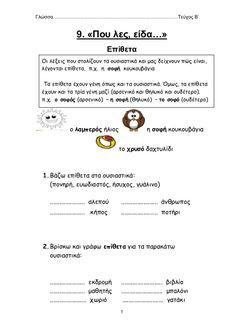 γλώσσα β΄δημοτικού β΄τεύχος Learn Greek, Greek Language, Grammar Worksheets, Speech Therapy, Elementary Schools, Teacher, Activities, Education, Learning