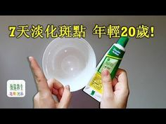 Brown Spots On Skin, Home Remedies, Beauty Hacks, Chinese Quotes, Body Workouts, Messages, Make It Yourself, Face, Youtube