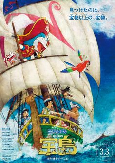 Nonton Film Doraemon the Movie: Nobita's Treasure Island Movie Online Subtitle Indonesia IndoXXI Movies Point, Kid Movies, Cartoon Movies, Scary Movies, Streaming Hd, Streaming Movies, Doraemon, Treasure Island Movie, Avengers Film