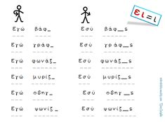 Δίψηφα Φωνήεντα  -ει-   από  το  mikrobiblio.weebly.com Learn Greek, Greek Alphabet, Greek Language, Greek Quotes, Teaching Materials, Home Schooling, How To Stay Motivated, Book Activities, Elementary Schools