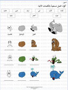 Nominal Sentences Adjectives Colors الجملة الاسمية الصفات الألوان