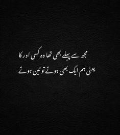 Image Poetry, Poetry Pic, Poetry Quotes In Urdu, Love Poetry Urdu, Qoutes, Tears Quotes, 1 Line Quotes, Poetry Wallpaper, Aesthetic Poetry