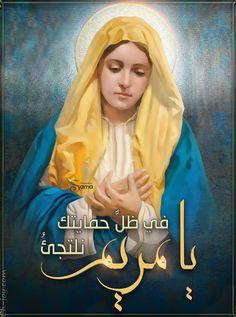 فى ظل حمايتك نلتجيء يا مريم (virgin mary)