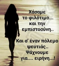 Greek Quotes, True Words, I Love You, Philosophy, Motivational Quotes, Coding, Messages, Thoughts, Memes