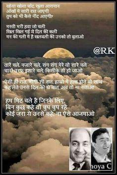 Old Song Lyrics, Song Lyric Quotes, Cool Lyrics, Hindi Old Songs, Song Hindi, Hindi Quotes, Hindi Movies, Qoutes, Film Song