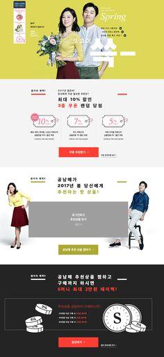 #2017년2월2주차 #SSG #봄이오고있쓱 Website Layout, Web Layout, Layout Design, Page Design, Web Design, Event Banner, Promotional Design, Event Page, Event Design