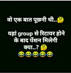 Funny Chat, New Funny Jokes, Funny Jokes In Hindi, Crazy Funny Memes, Wtf Funny, Funny Texts, Bollywood Funny, Me Quotes, Funny Quotes