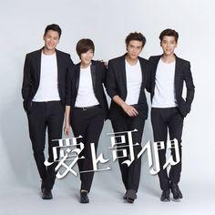Bromance Taiwanese drama