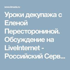Уроки декупажа с Еленой Пересторониной. Обсуждение на LiveInternet - Российский Сервис Онлайн-Дневников