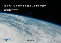 """""""Letter from Koichi Wakata of spectacular space photos and empty"""" X-Knowledge"""