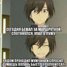 Hello Memes, Anime Mems, Russian Memes, Funny Quotes, Funny Memes, Good Jokes, My Mood, Rwby, Manga Anime