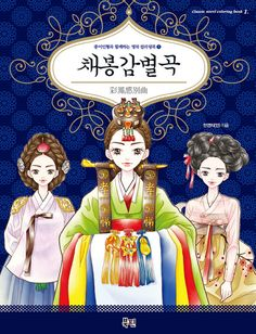 Scenery Of The Mind Coloring Book For Adult Oriental Culture Korea Hanbok Traditional Pattern Colouring