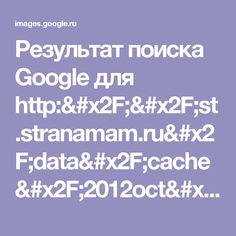 Результат поиска Google для http://st.stranamam.ru/data/cache/2012oct/24/09/6008079_42635.jpg