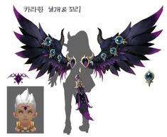 드래곤 네스트 - 2016 코스튬 01 : 네이버 블로그 Character Creation, Character Design, Dragon Nest, Game Item, Fantasy Art, Rooster, Weapons, Wings, Silhouette