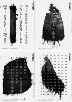 Hangul, Korean alphabet, Designer : sang soo-Ahn. exhibition poster