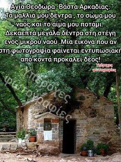 Orthodox Christianity, Greece, Prayers, Travel, Beautiful, Greece Country, Trips, Traveling, Beans Recipes