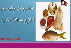 الخضروات والبروتين لعلاج تساقط الشعر, علاج تساقط الشعر بالخضروات والبروت...