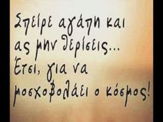 YouTube Quotes To Live By, Life Quotes, Greek Words, Greek Quotes, Pictogram, Love Words, Poems, Sayings, Youtube