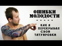 Мужские и женские тату рукава: фото, эскизы