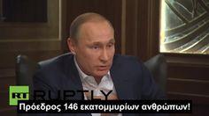 Αντιγραφάκιας: Αυτά δήλωσε ο Πούτιν αφήνοντας άφωνους τους δημοσι...