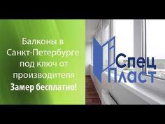 Заказать Балкон под ключ в Санкт-Петербурге! Калькулятор,цена по тел. +7(812) 389-46-02 , www.specplastspb.ru
